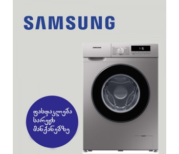 ფასდაკლება SAMSUNG ის სარეცხ მანქანებზე!